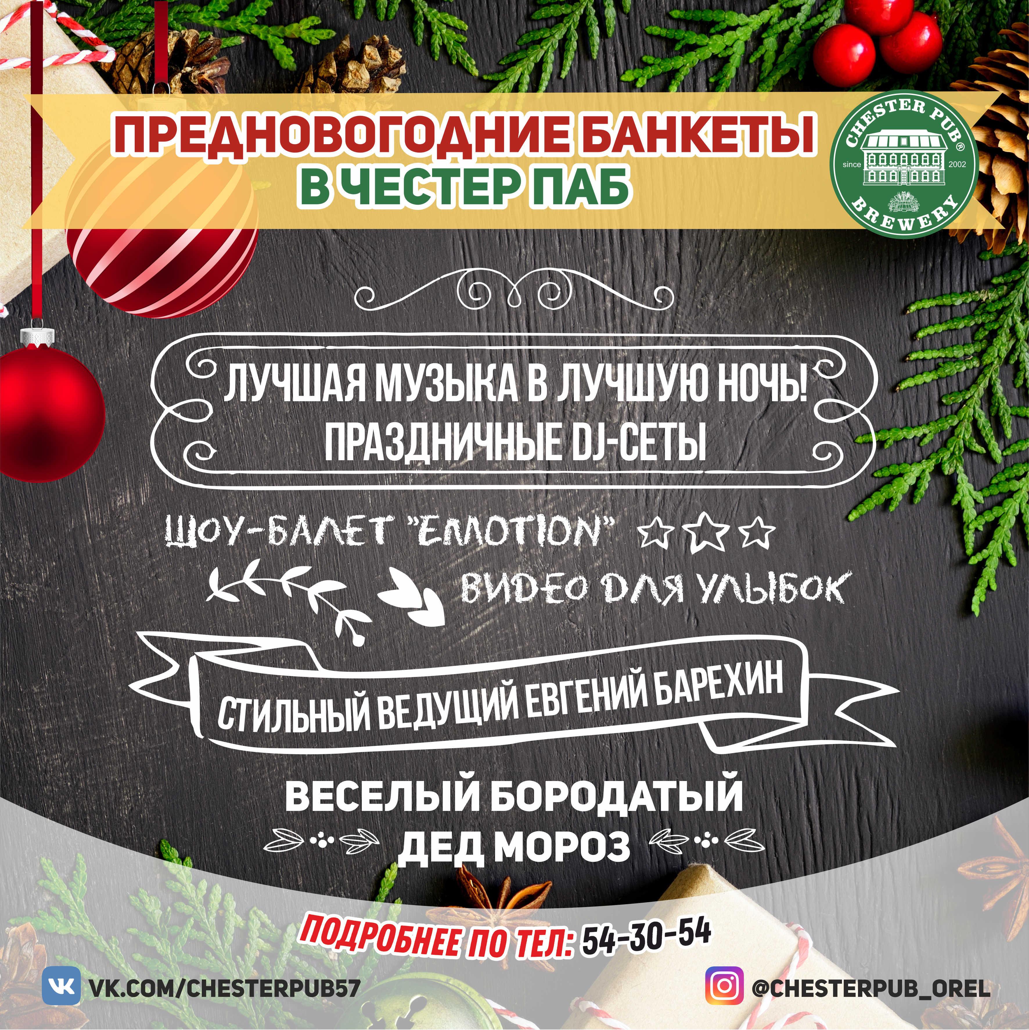 Честер Паб_Новогодние мероприятия афиша_изменения